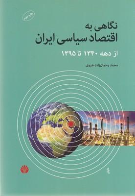 نگاهي-به-اقتصاد-سياسي-ايران