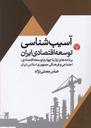 آسيب-شناسي-توسعه-اقتصادي-ايران