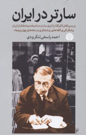 سارتر-در-ايران