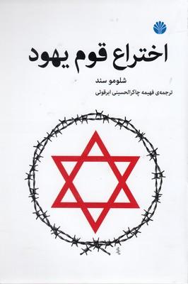 اختراع-قوم-يهود