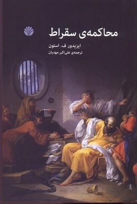 محاكمه-سقراط