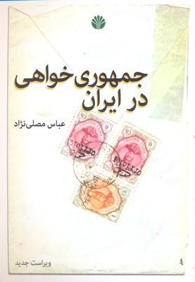 جمهوري-خواهي-در-ايران-