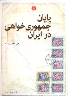 پايان-جمهوري-خواهي-در-ايران