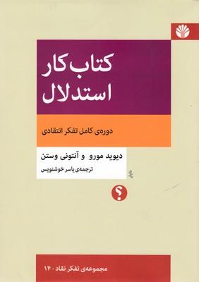 كتاب-كار-استدلال