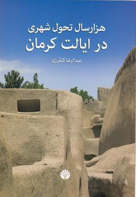 هزار-سال-تحول-شهري-در-ايالت-كرمان