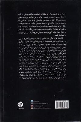 تصویر ميعاد در دوزخ-زندگي سياسي خليل ملكي