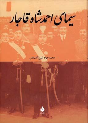 سيماي-احمد-شاه-قاجار