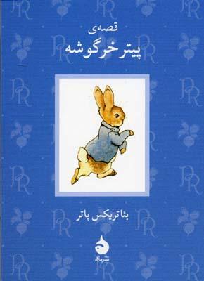 قصه-پيتر-خرگوشه