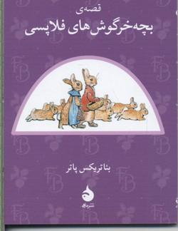 قصه-ي-بچه-خرگوش-هاي-فلاپسي