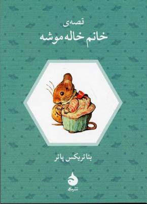 قصه-ي-خانم-خاله-موشه