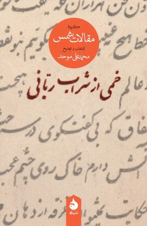 خمي-از-شراب-رباني-گزيده-مقالات-شمس