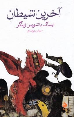 آخرين-شيطان