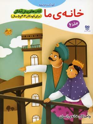 كتابهاي-پيش-آمادگي-(6)-خانه-ي-ما