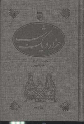 هزار-و-يك-شب-(5جلدي)