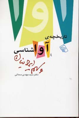 تاريخچه-آواشناسي-و-سهم-ايرانيان