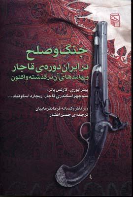 جنگ-و-صلح-در-ايران-دوره-ي-قاجار
