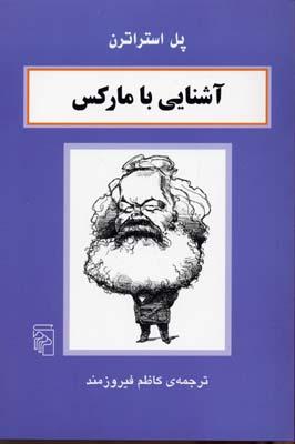 آشنايي-با-ماركس