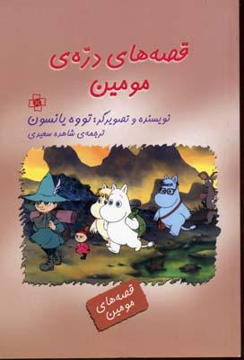 قصه-هاي-دره-مومين(رقعي)مريم-مركز