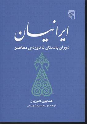 ايرانيان-دوران-باستان-تا-دوره-معاصر