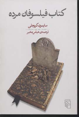 كتاب-فيلسوفان-مرده