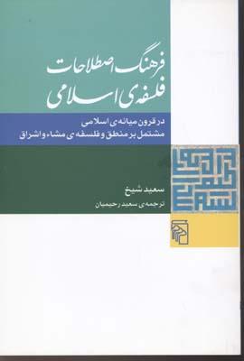 فرهنگ-اصطلاحات-فلسفه-اسلامي