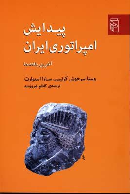 پيدايش-امپراتوري-ايران