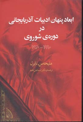 ابعاد-پنهان-ادبيات-آذربايجاني-در-دوره-شوروي
