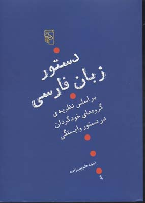 دستور-زبان-فارسي