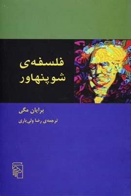 فلسفه-شوپنهاور
