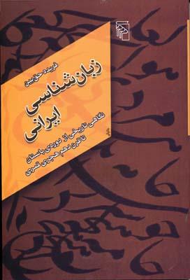 زبان-شناسي-ايراني-