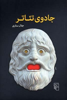 جادوي-تئاتر