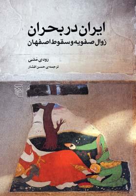 ايران-در-بحران-زوال-صفويه-و-سقوط-اصفهان