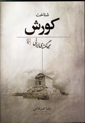 شناخت-كورش--جهانگشاي-ايراني