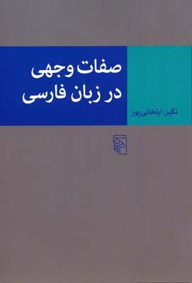 صفات-وجهي-در-زبان-فارسي
