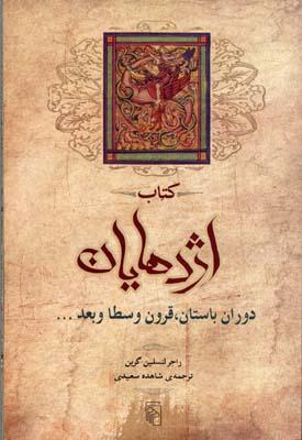 كتاب-اژدهايان