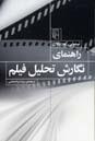 راهنماي-نگارش-تحليل-فيلم