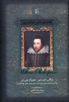 داستان-هاي-شكسپير
