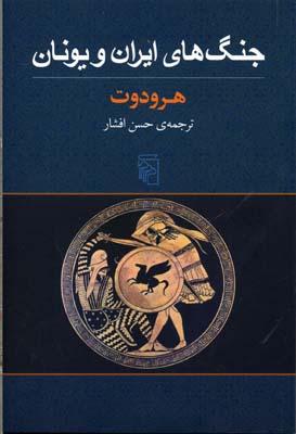 جنگ-هاي-ايران-و-يونان