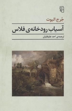 آسياب-رودخانه-فلاس