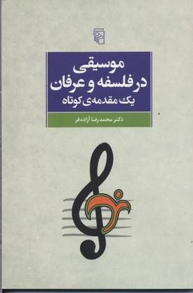 موسيقي-در-فلسفه-و-عرفان