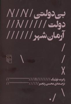 بي-دولتي-دولت-آرمان-شهر