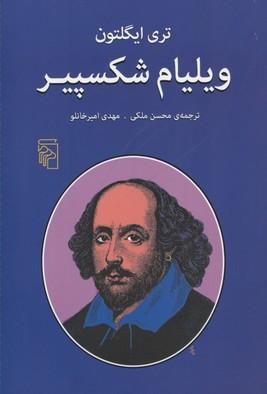 ويليام-شكسپير