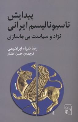 پيدايش-ناسيوناليسم-ايراني