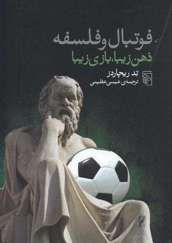 فوتبال-و-فلسفه-ذهن-زيبا-،-بازي-زيبا