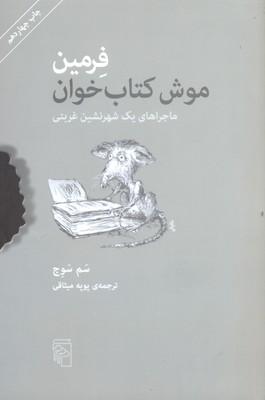 موش-كتاب-خوان