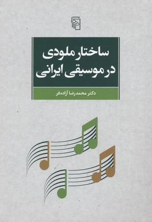 ساختار-ملودي-در-موسيقي
