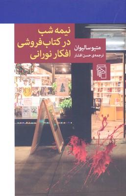 نيمه-شب-در-كتاب-فروشي-افكار-نوراني