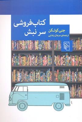كتاب-فروشي-سر-نبش