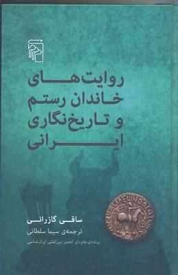روايت-هاي-خاندان-رستم-و-تاريخ-نگاري-ايراني