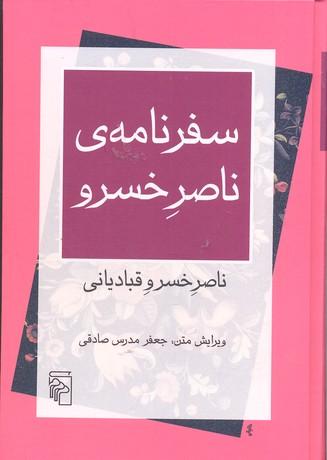 سفرنامه-ي-ناصر-خسرو